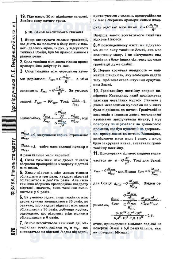 Гдз химия 10 класс рудзитис базовый уровень 2018 год просвещение скачать бесплатноо