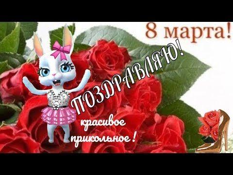 Prikolnye Pozdravleniya V Zhenskij Den 8 Marta S Prazdnikom 8