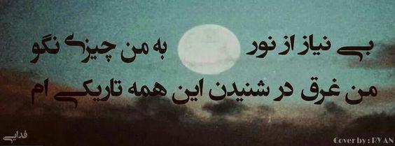 بی نیاز از نور ماه....