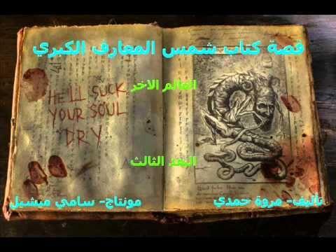 العالم الاخر 12 قصة كتاب شمس المعارف الكبري Book Cover Books Search
