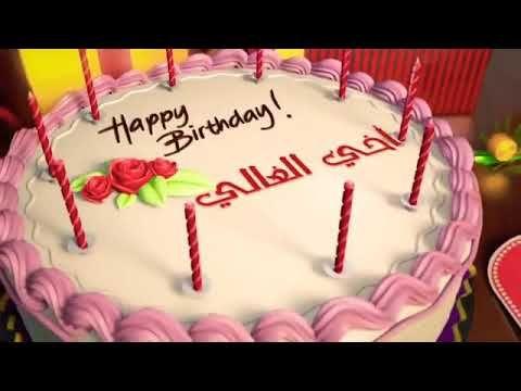 عيد ميلاد سعيد يا أخي العزيز وكل عام وانت بالف خير Youtube Birthday Wishes For Mom Happy Birthday Maria Happy Birthday