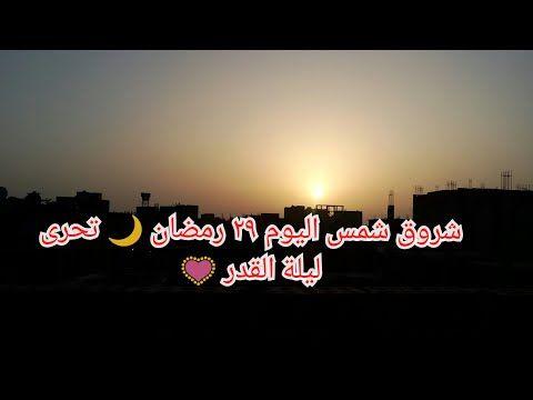 شروق شمس اليوم 29 رمضان 2020 تحرى ليلة القدر كل عام وانتم بالف خير Youtube Neon Signs Neon