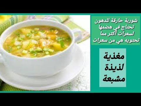 شوربة حارقة للدهون كمية كبيرة وسعرات قليلة Youtube Soup Diet 3 Day Diet Food