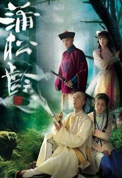 Phim Bồ Tùng Linh