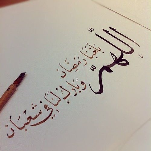 اللهم بلغنا رمضان انا وجميع احبتي- اللهم بلغنا رمضان بخط جميل