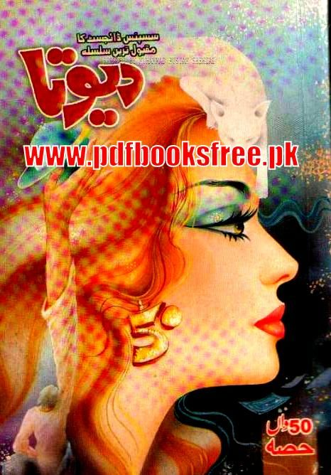aqabla urdu novel pdf