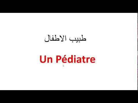 تعلم الفرنسية أسماء اختصاصات الأطباء بالفرنسية Youtube Arabic Calligraphy Calligraphy