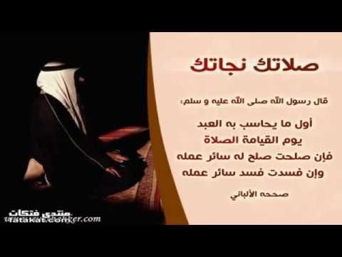 أروع خطبة للشيخ خالد الراشد عن الصلاة In 2021 Youtube Christian Louboutin Pumps