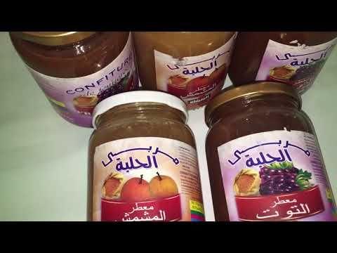 أقوي وصفة لزيادة الوزن وفتح الشهية و التخلص من النحافة طبيعيا بمربى الحلبة Youtube Nutella Bottle Nutella Desserts