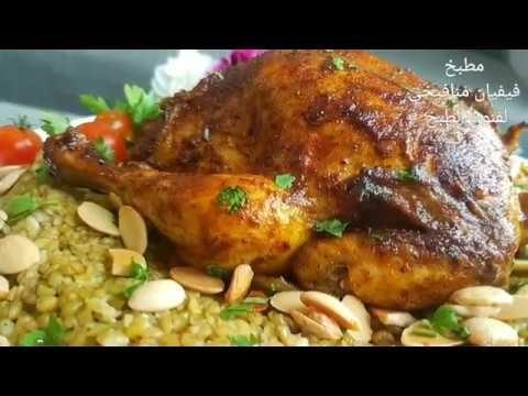 دجاج محشي بالفريكة بطعم رائع ومع طريقة طبخ الفريكة وسر لمعة الدجاج الرهيبة ومناسب لشهر رمضان Youtube Cooking Chicken Dishes Food