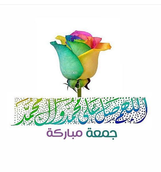 اللهم صل على محمد وآل محمد جمعه مباركه Islamic Posters Jumma Mubarik Islamic Images