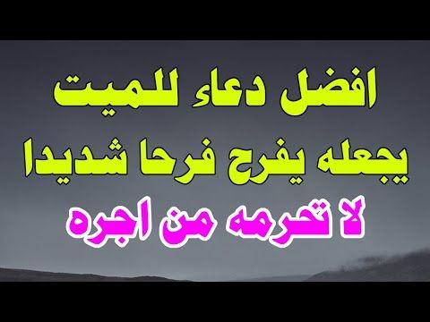 دعاء للميت دعاء الميت مكتوب وكامل دعاء للمتوفى يجعله يفرح فرحا شديدا Youtube Islam Facts Islamic Teachings Free Pdf Books