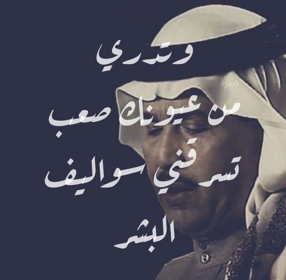 محمد عبده اختلفنا مين يحب الثاني اكثر Arab Artists Song Words Life Quotes