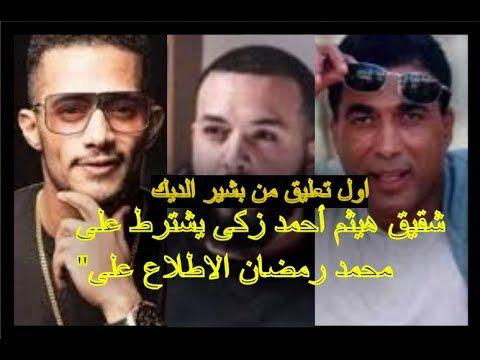 اول تعليق من بشير الديك وشقيق هيثم أحمد زكى يشترط على محمد رمضان الاطلاع Mens Sunglasses Men Sunglasses
