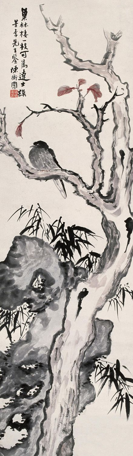 Chen Shizeng: Resting on A Branch: Chinese bird painting