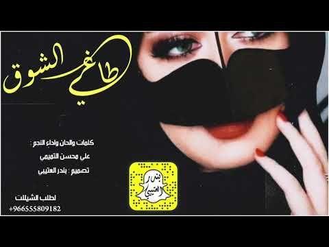 تحميل Mp3 شيلة طاغي الشوق اداء علي محسن التميمي 2020 Movie Posters Pandora Screenshot Pill