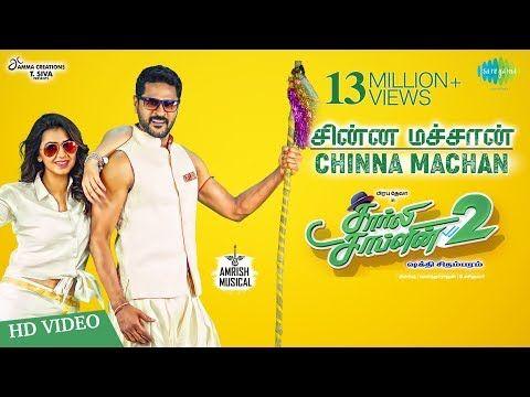 Chinna Machan Video Charlie Chaplin2 Prabhu Deva Nikki Galrani Amrish Shakthi Chidambaram Youtube Top Trending Songs Songs Trending Songs