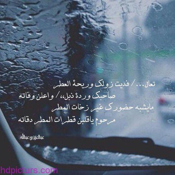 صور مطر 2017 خلفيات امطار مكتوب عليها كلمات جميلة شتاء حالات عن المطر Rain Photo Arabic Words Photo