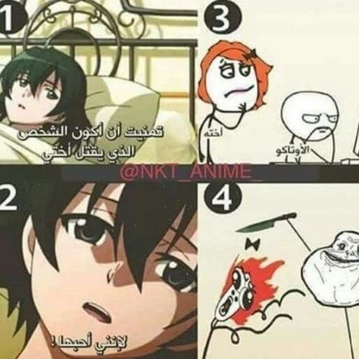 Pin By Blackwolf5008 On ميمز انمي Funny Photo Memes Anime Funny Anime Films