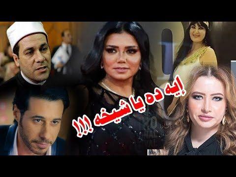 هجوم النجوم والشيوخ على فستان رانيا يوسف Incoming Call