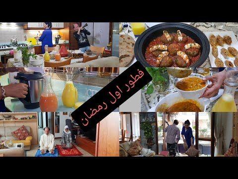 روتين اول يوم في رمضان ومعاش بديت شهيوات الفطور Youtube Make It Yourself Cucina Aeropress
