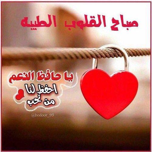 لا تفرط في قلب In 2021 Good Morning Wishes Friends Cute Good Morning Images Good Morning Flowers