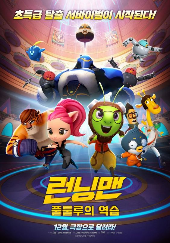 New Movie Popular Tv Show Inspired Running Man Pululu S Counterattack Is Coming Soon For An Adventure Running Man Running Man Korean New Movies