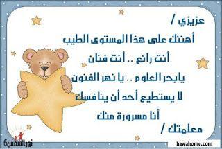 القسم التحضيري موارد Apprendre L Arabe Exercice Pour Enfant Idees De Selfie