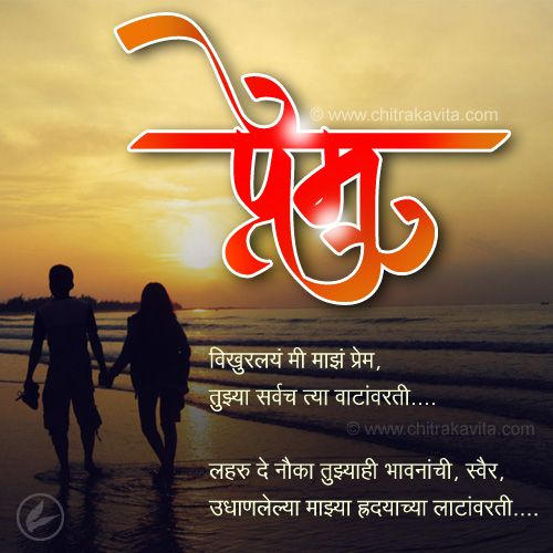 Prem Vikhurlel Marathi Kavita Love Quotes For Wife Love Poems