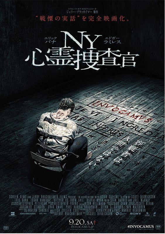 NY心霊捜査官:怖さもストーリーも60点。  霊感がある刑事が特殊能力を駆使して、人間ではない邪悪な存在が引き起こす怪事件の捜査に挑むサスペンスホラー。元ニューヨーク市警巡査部長のラルフ・サーキの実体験をつづった手記を基に、ヒットメーカーのジェリー・ブラッカイマー製作、『エミリー・ローズ』などのスコット・デリクソン監督が映画化した。