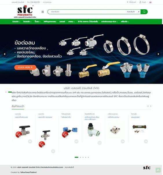 ออกแบบเว็บไซต์ บริษัท เอสเอฟซี นิวเมติคส์ จำกัด