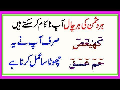 Dushman Ki Har Chal Ko Nakam Banane Ka Wazifa Dushman Ko Rah E Rast Pe Lany Ka Wazifa Youtube Purs Islamic Phrases Islamic Inspirational Quotes Quran Verses