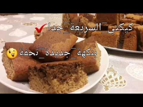 الذ كيكة طريقه عمل الكيكه العاديه الكيكة في دقايق وصفه كيك اختراع Best Fastest Cake Recipe Youtube Desserts Food Breakfast