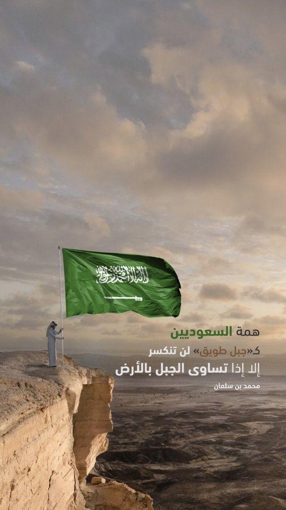 Pin By Sasa On Saudi National Day Saudi Happy National Day Black And White Wallpaper Iphone