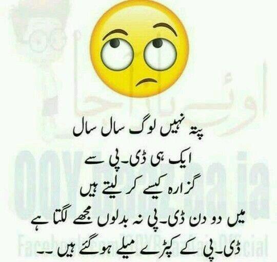 Jokes Urdu Funny Funny Joke Quote Funny Words Urdu Funny Quotes