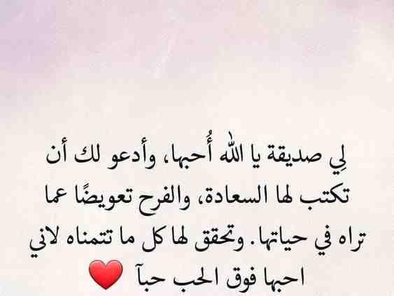 حكم أقوال رمزيات كتب لي صديقة يا ألله أحبها Calligraphy Arabic Calligraphy