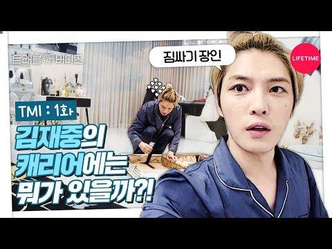 Sub Jae Joong Kim S Travel Packing Feat House Reveal Travel Buddies Tmi 1 Youtube En 2020