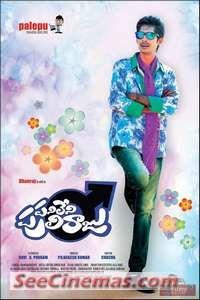 Panileni Puliraju  (2016) Watch Online Telugu Full Movie