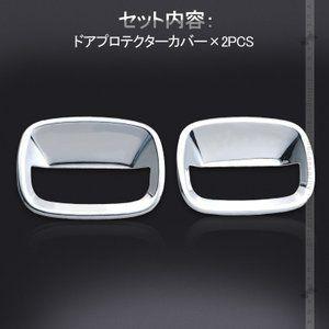 新型ジムニー Jb64w Jb74w ドアプロテクターカバー メッキ仕上げ 2pcs