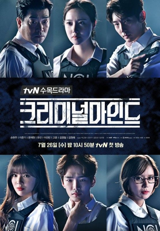 2017 Criminal Minds مسلسل عقول إجرامية الكوري مترجم تقرير Korean Drama 2017 Criminal Minds Korean Drama