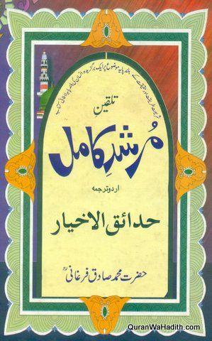 Pin On Sunni Books
