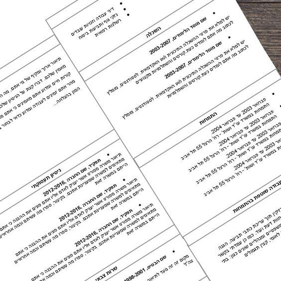 קורות חיים מעוצבים שימוש בתבנית קורות חיים מעוצבת נותנת לך מושג - forex broker sample resume