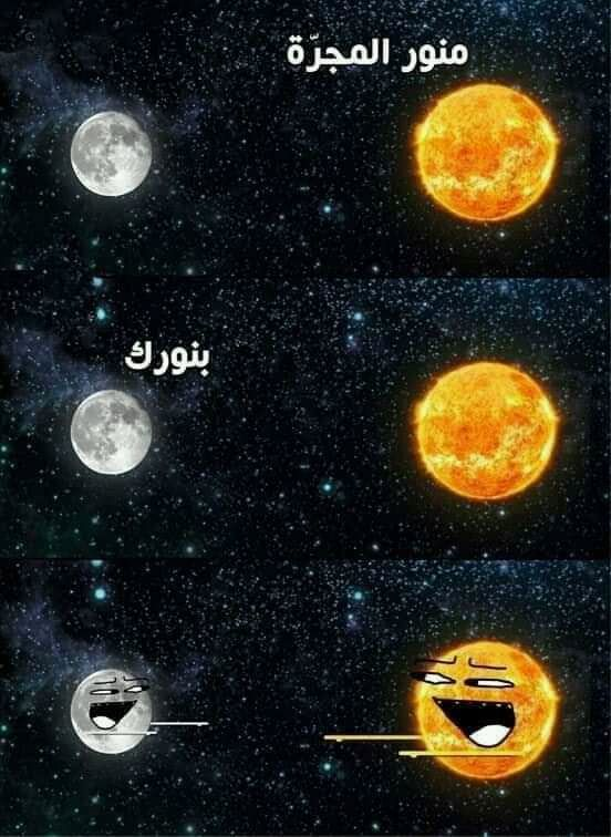 Uploaded By Alaa Find Images And Videos About Funny Arabic And Memes On We Heart It The App To Get Lost Funny Photo Memes Funny Science Jokes Funny Phrases