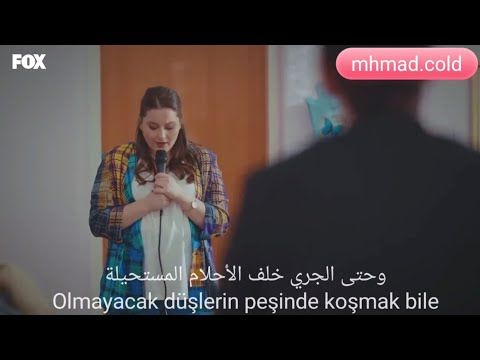 أغنية الحلقة 5 من مسلسل حكاية عائلة مترجمة للعربي Songul Oden Elcin Afacan Her Sey Seninle Guzel Youtube Video Incoming Call Screenshot Incoming Call