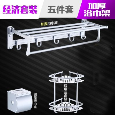 Free Shipping New Towel rack towel rack space aluminum bundle Bath Hardware Sets -- See this great product.