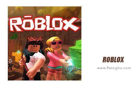 دانلود Roblox اندروید Roblox Roblox Roblox Android Games