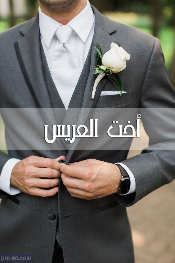 صور انا اخت العريس صور مكتوب عليها أخت العريس Wedding Suits Men Grey Wedding Suits Wedding Suits Men
