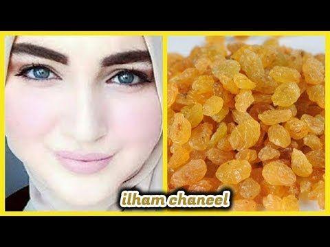 تسمين الوجه ونفخ الخدود باستعمال الزبيب فقط وخلال ثلاثة ايام تسمين الوجه وتبييضه Youtube Beauty Skin Care Routine Beauty Skin Care Beauty Skin