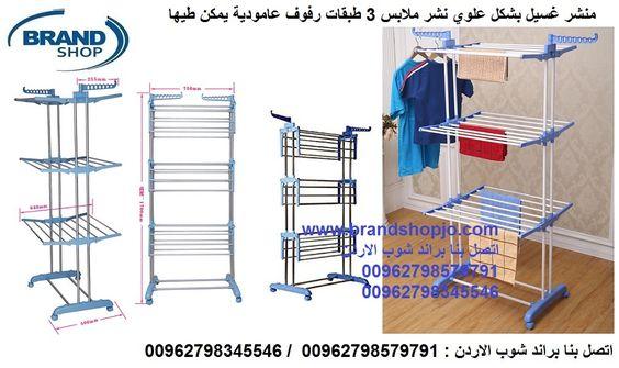 منشر غسيل الملابس شكل عامودي 3 طبقات يمكن طيها بشكل مستقل سهولة التخزين و الحمل منشر غسيل الملا Clothes Drying Racks Hanging Clothes Drying Rack Garment Racks