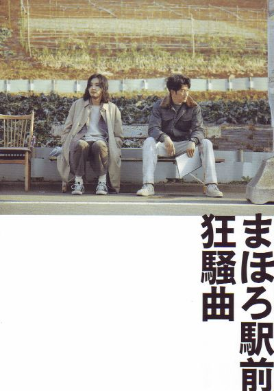瑛太のファッション